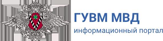 Логотип ГУВМ МВД